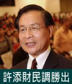 許添財民調勝出 林俊憲接受|台灣e新聞