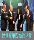 對民進黨第四場總統政見會投票|台灣e新聞