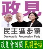 民進黨初選政見會回顧 &民調戰登場|台灣e新聞