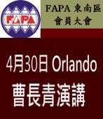FAPA 4月30日 Orlando 曹長青演講|台灣e新聞