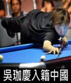撞球神童吳珈慶入籍中國 |台灣e新聞