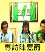 專訪陳嘉爵 -  參選萬華中正區|台灣e新聞
