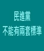 民進黨不能有兩套標準|台灣e新聞