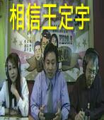 相信王定宇 同黨的請不要這麼搞! |台灣e新聞