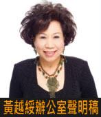 黃越綏辦公室聲明稿∣台灣e新聞
