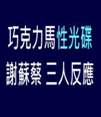 巧克力馬性光碟- 謝蘇蔡三人反應∣台灣e新聞
