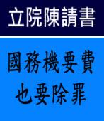 國務機要費也要除罪 - 立院陳請書∣台灣e新聞