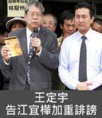 王定宇 告江宜樺加重誹謗 ∣台灣e新聞