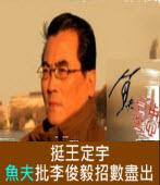 挺王定宇 魚夫批李俊毅招數盡出|台灣e新聞