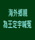 海外鄉親為王定宇喊冤|台灣e新聞