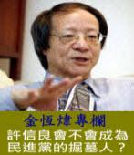 《金恆煒專欄》許信良會不會成為民進黨的掘墓人?|台灣e新聞