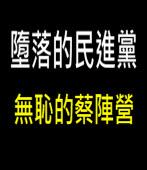 墮落的民進黨∣◎ jt |台灣e新聞