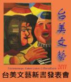 台美文學特色研討會|台灣e新聞