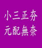 小三正夯  元配無奈∣◎ jt |台灣e新聞
