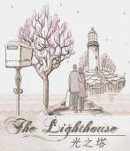 光之塔 The Lighthouse ∣導演紀柏舟|台灣e新聞