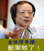 《金恆煒專欄》藍軍敗了! |台灣e新聞