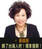 饒了台灣人吧!儒家僵屍!!!∣◎黃越綏∣台灣e新聞
