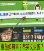 誰是加害者?受害者?∣◎jt∣台灣e新聞
