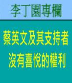蔡英文及其支持者沒有喜悅的權利 | 李丁園專欄|台灣e新聞