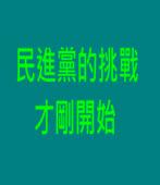 民進黨的挑戰才剛開始 ∣台灣e新聞
