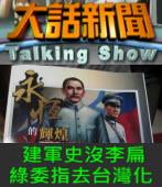 《大話新聞》建軍史沒李扁  綠委指去台灣化 ∣台灣e新聞