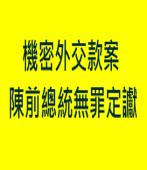 陳前總統無罪定讞|台灣e新聞