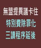無盟提異議卡住 特別費除罪化三讀程序延後|台灣e新聞