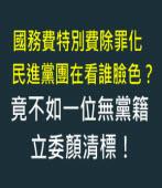 國務費特別費除罪化 民進黨團在看誰臉色?竟不如一位無黨籍立委顏清標!|台灣e新聞