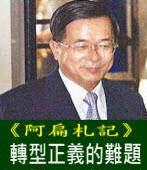 《阿扁札記》轉型正義的難題|台灣e新聞