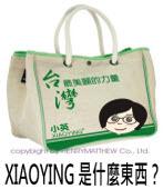 XIAOYING 是什麼東西?|◎jt|台灣e新聞