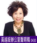 黃越綏辦公室聲明稿 0430 ∣台灣e新聞