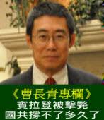 曹長青:賓拉登被擊斃,國共撐不了多久了|台灣e新聞