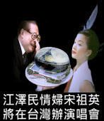 江澤民情婦宋祖英將在台灣辦演唱會|台灣e新聞