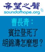 曹長青:賓拉登死了,胡錦濤怎麼想?|台灣e新聞