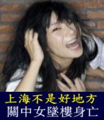 上海不是好地方 關中女墜樓身亡|台灣e新聞