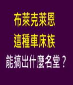 布萊克萊恩這種車床族能搞出什麼名堂?|台灣e新聞