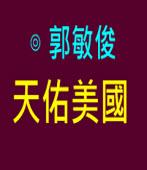 天佑美國|◎ 郭敏俊|台灣e新聞