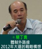 體制外路線2012年大選的戰略構想 |◎蔡丁貴|台灣e新聞