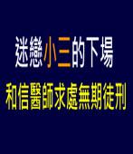 迷戀小三的下場,和信醫師求處無期徒刑|台灣e新聞