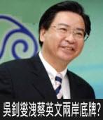 吳釗燮洩蔡英文兩岸底牌?|台灣e新聞