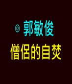 僧侶的自焚|◎ 郭敏俊|台灣e新聞