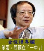 《金恆煒專欄》笨蛋,問題在「一中」!   |台灣e新聞