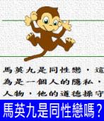 馬英九是同性戀嗎?|台灣e新聞