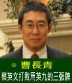 曹長青:蔡英文打敗馬英九的三張牌 |台灣e新聞