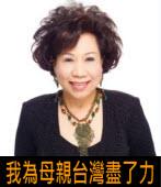 黃越綏:我為母親台灣盡了力∣台灣e新聞