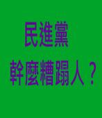民進黨幹麼糟蹋人? |◎ jt|台灣e新聞
