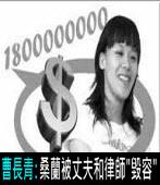 曹長青:桑蘭被丈夫和律師毀容|台灣e新聞