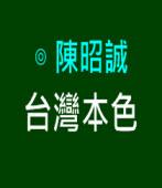 台灣本色∣◎ 陳昭誠|台灣e新聞