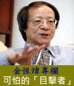 《金恆煒專欄》可怕的「目擊者」|台灣e新聞