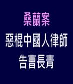 桑蘭案,惡棍中國人律師告曹長青|台灣e新聞
